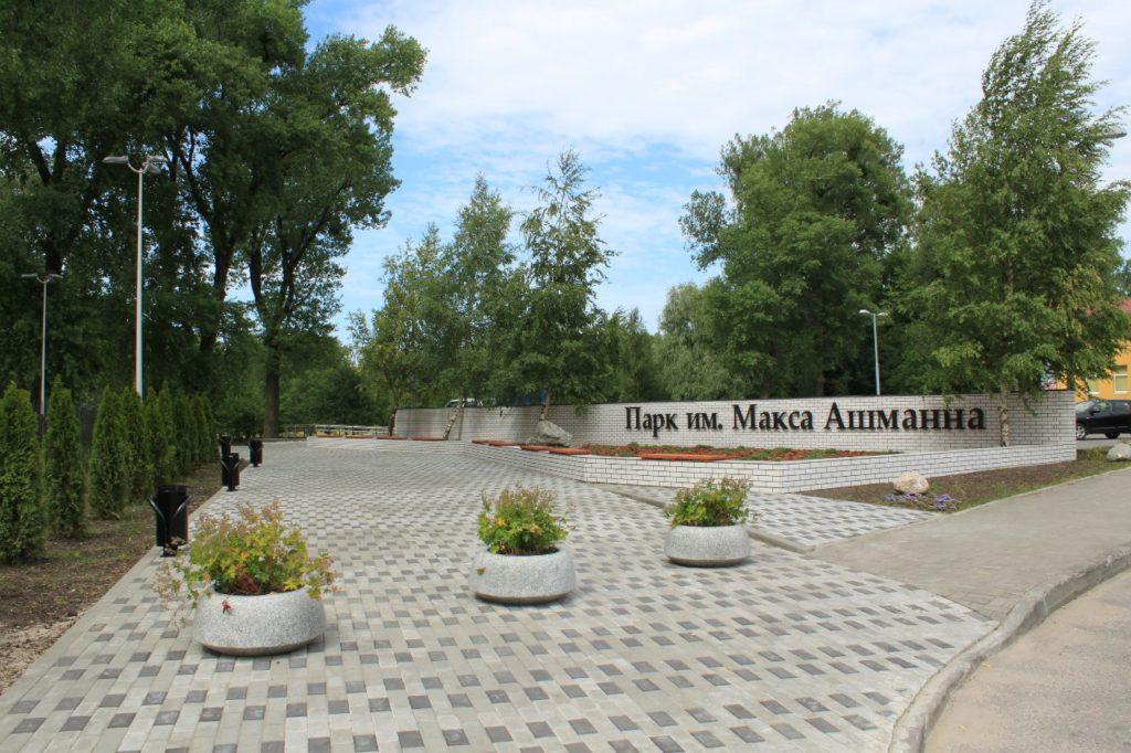 park-maksa-ashmanna
