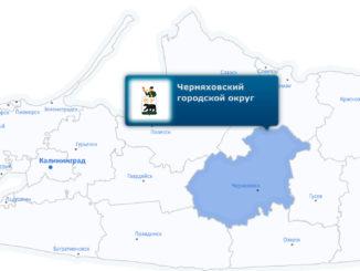 chernyahovskij-gorodskoj-okrug-kaliningradskoj-oblasti