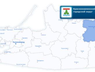 krasnoznamenskij-gorodskoj-okrug-kaliningradskoj-oblasti