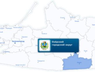 ozyorskij-gorodskoj-okrug-kaliningradskoj-oblasti