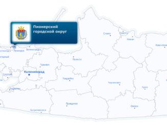 pionerskij-gorodskoj-okrug-kaliningradskoj-oblasti