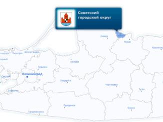 sovetskij-gorodskoj-okrug-kaliningradskoj-oblasti