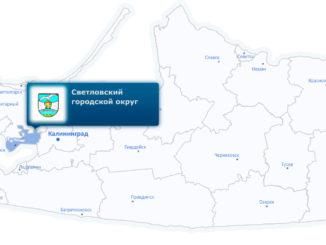svetlovskij-gorodskoj-okrug-kaliningradskoj-oblasti