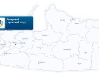 yantarnyj-gorodskoj-okrug-kaliningradskoj-oblasti