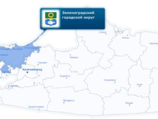 zelenogradskij-gorodskoj-okrug-kaliningradskoj-oblasti