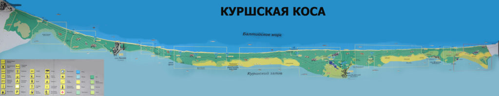 Карта Куршской косы с условными обозначениями