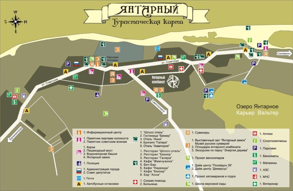 поселок Янтарный туристическая карта